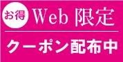 Web限定クーポン配布中